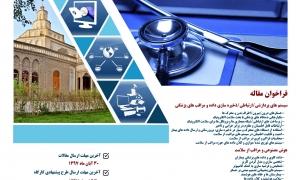 اولین کنفرانس ملی سیستمها و فناوریهای محاسباتی مراقبت از سلامت