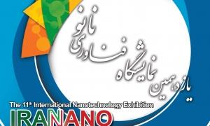 جانمایی غرفه انجمن علمی نانوفناوری پزشکی ایران در یازدهمین جشنواره فناوری نانو
