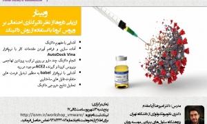 وبینار ارزیابی داروها از نظر تاثیر گذاری احتمالی بر ویروس کرونا با استفاده از روش داکینگ