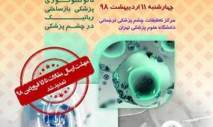 بیست و پنجمین سمینار سالیانه فارابی به همراه نهمین سمینار چشم پزشکی ترجمانی