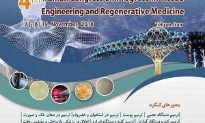 چهارمین کنگره پیشرفتهای مهندسی بافت و پزشکی بازساختی ایران