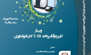 وبینار  کاربرد و آنالیز داده FT-IR در نانوفناوری
