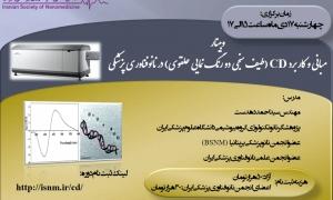 """وبینار"""" مبانی و کاربرد CD( طیف سنجی دو رنگ نمایی حلقوی) در نانوفناوری پزشکی"""""""