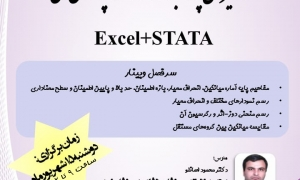 وبینار آنالیزهای پرکاربرد در مقالات پژوهشی کمی(  Excel+ STATA)