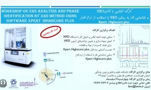 کارگاه آشنایی با آنالیز XRD همراه با نصب برنامه و توضیحات مقدماتی