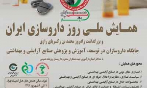 همایش ملی روز داروسازی ایران