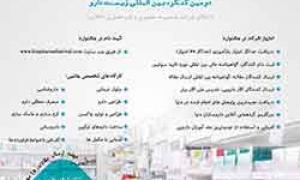 دومین جشنواره زیست رسمی داروسازی کشور و کنگره بین المللی زیست دارو