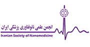 انجمن نانو پزشکی ایران